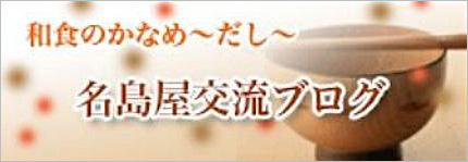 名島屋交流ブログ