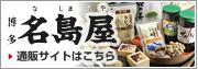 博多名島屋通販サイト