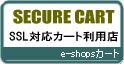 SECURE CART|SSL対応カート利用店