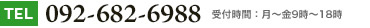 092-682-6988